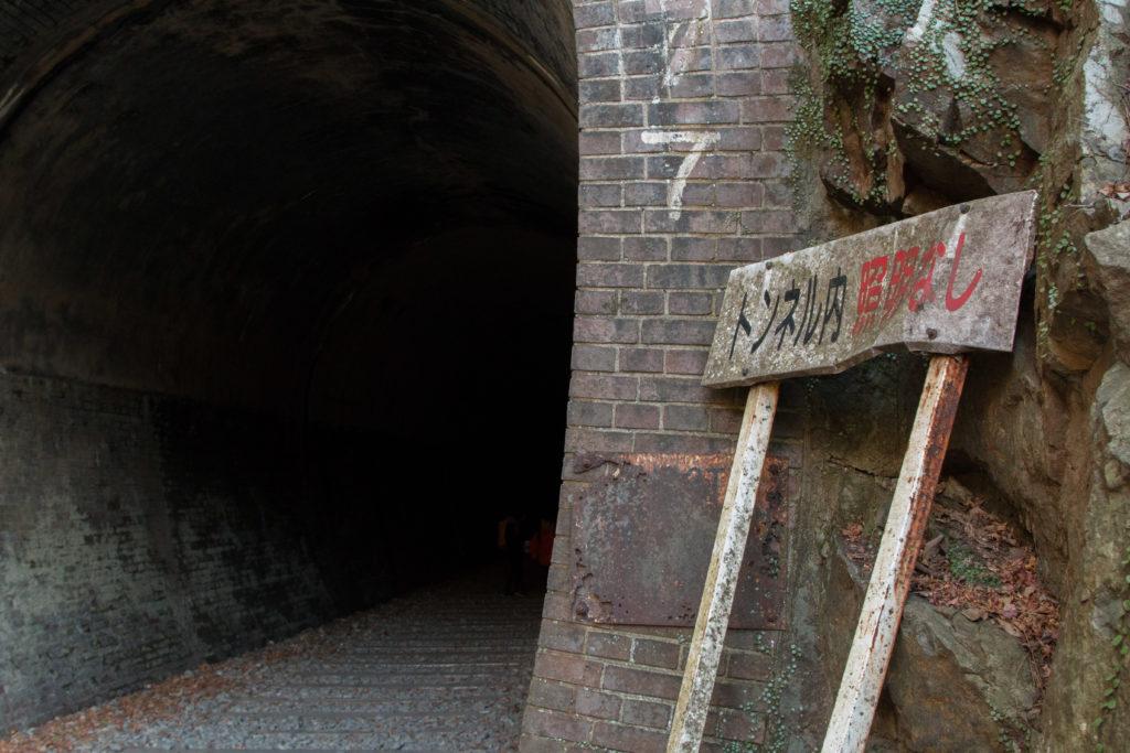 武田尾廃線敷のトンネル入り口