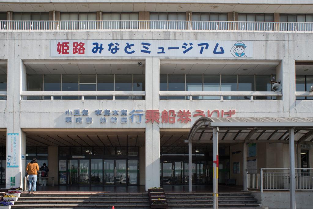 姫路港外観