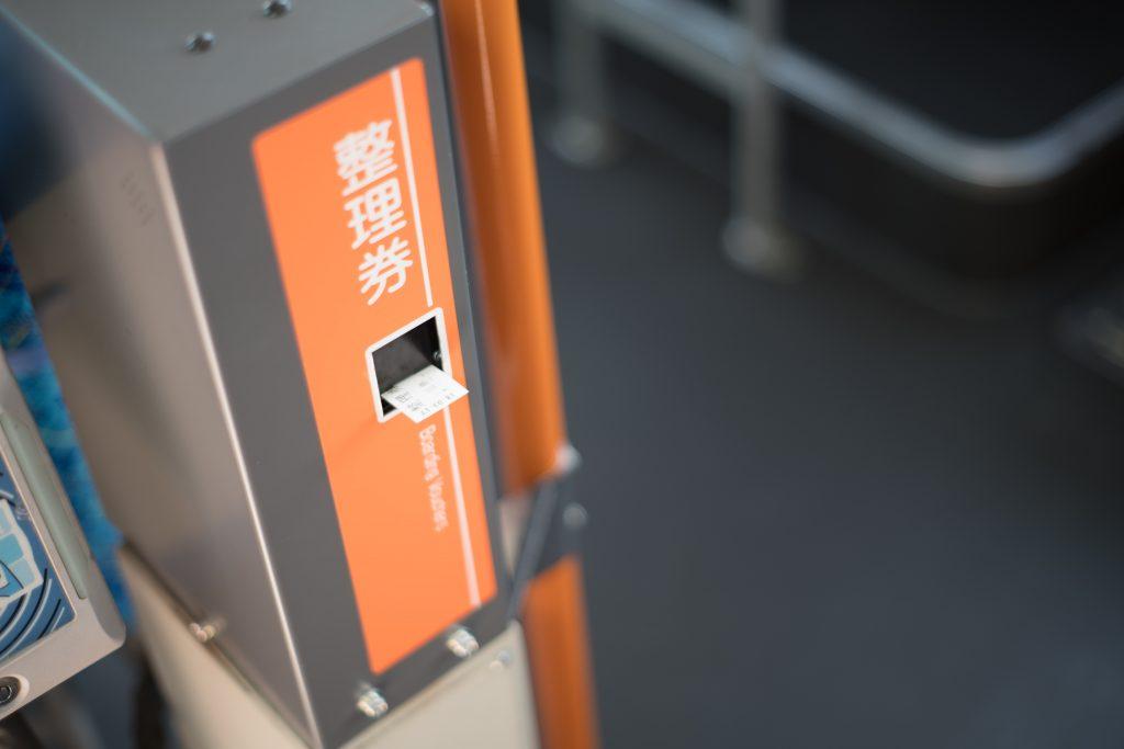 バスの整理券