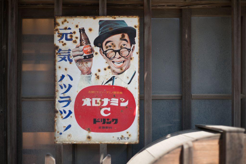 二十四の瞳映画村ポスター