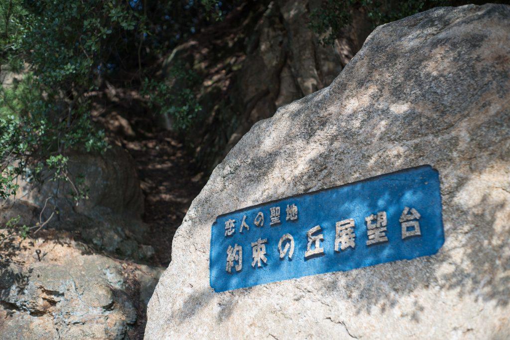 約束の丘展望台