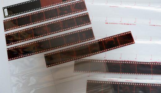 写真のフィルム保管方法はどうしてる?『コクヨ ネガアルバム』で整理してみた【正しい保管方法・レビュー】