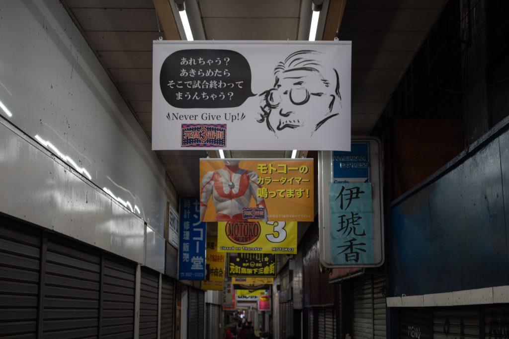 元高3番街