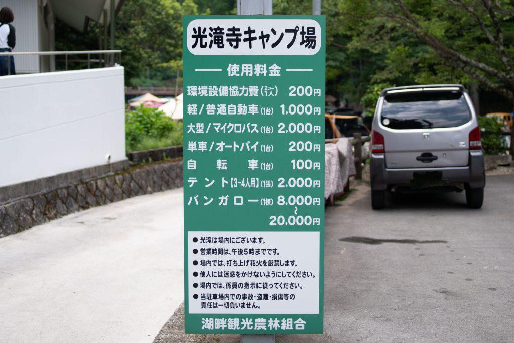 光滝寺キャンプ場料金