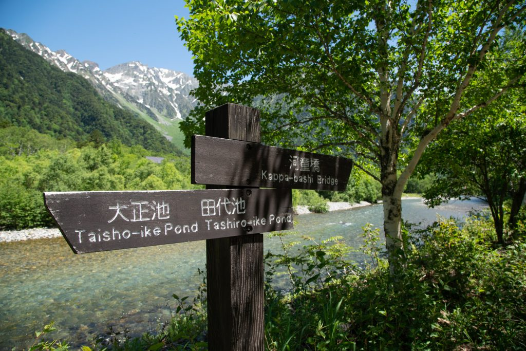 上高地ハイキングコースの看板