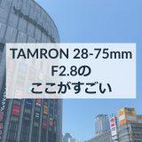 TAMRON 28-75mm F2.8のここがすごい