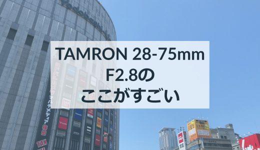 【欲しい】フルサイズEマウントレンズ『TAMRON 28-75mm F2.8 Di Ⅲ RXD』のここがすごい。