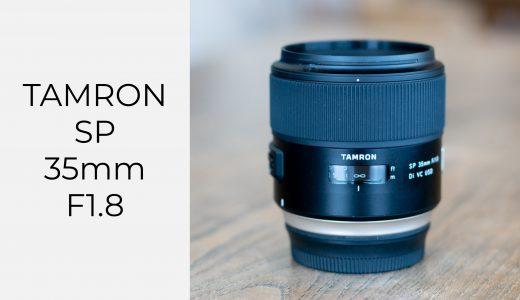 マクロレンズのように寄れる広角単焦点『TAMRON(タムロン)SP 35mm F1.8 Di VC USD』【レビュー】