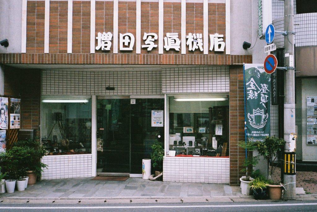 増田写真機店