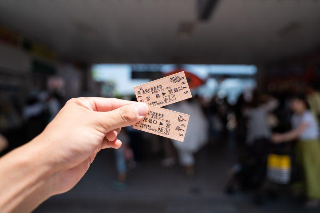 宮島行き切符