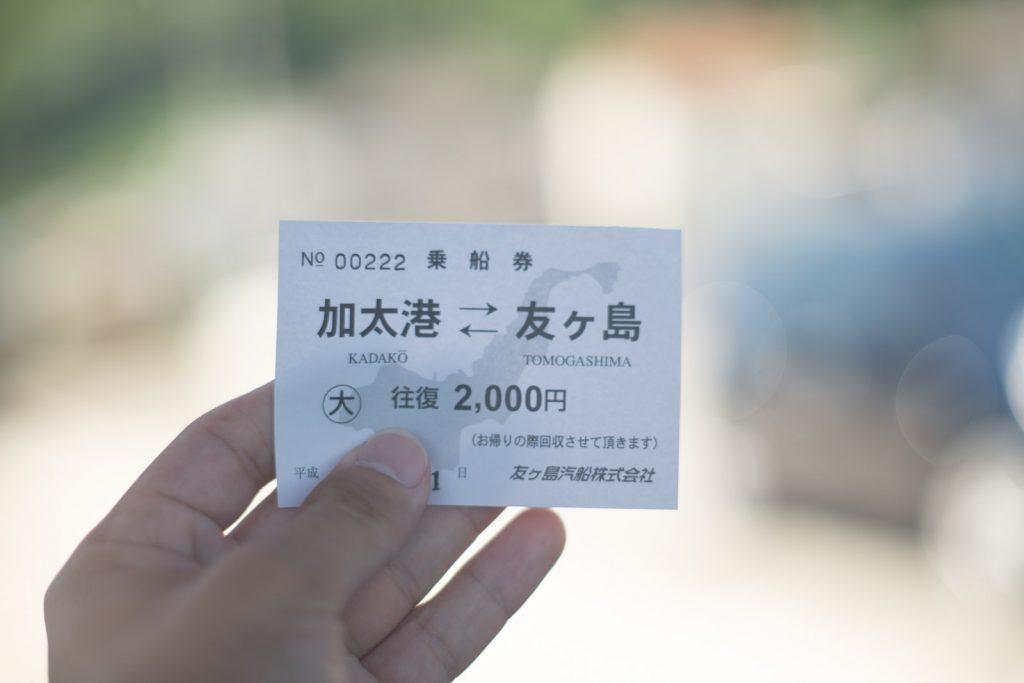 友ヶ島乗船券