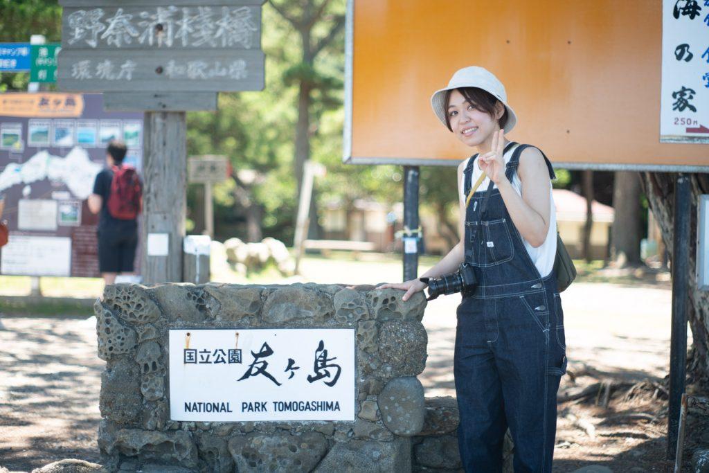 友ヶ島で記念写真
