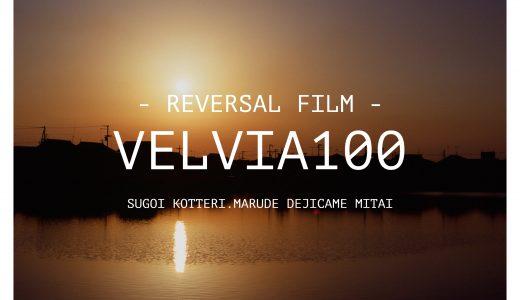 超極彩度リバーサルフィルム『Velvia100(ベルビア100)』の解像度がすごい【レビュー・作例】