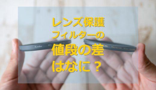レンズ保護フィルターの値段の違いはなに?Kenkoの廉価品と高級品を比較検証してみた【レビュー】