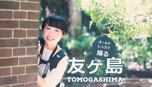 和歌山県のラピュタ島「友ヶ島」をオールドレンズ一本で撮影してきた【Super Takumar 55mm F1.8 作例】