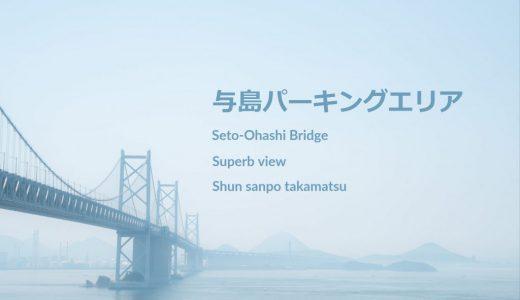 充実のパーキングエリア!瀬戸大橋の絶好ビュースポット「与島PA」がおすすめ【撮影スポット】