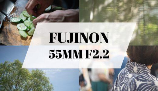 オールドレンズ『FUJINON 55mm F2.2』使用レビュー。ソフトフォーカスのようなふんわりとした描写【作例多数】