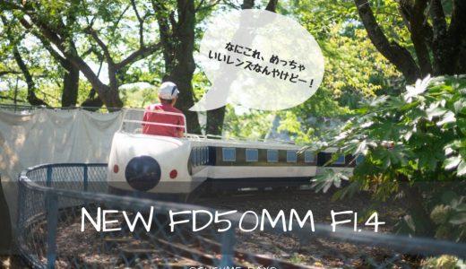 オールドレンズ『New FD50mm F1.4』は撮るものを昭和に変えてしまう魔法のレンズ【レビュー】