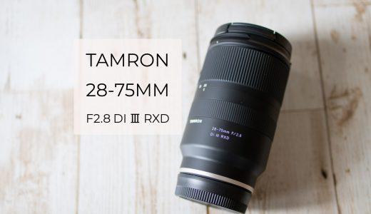 【レビュー】『TAMRON 28-75mm F2.8 Di Ⅲ RXD』はSONYユーザーは買うべき。フルサイズEマウントの必須レンズ。