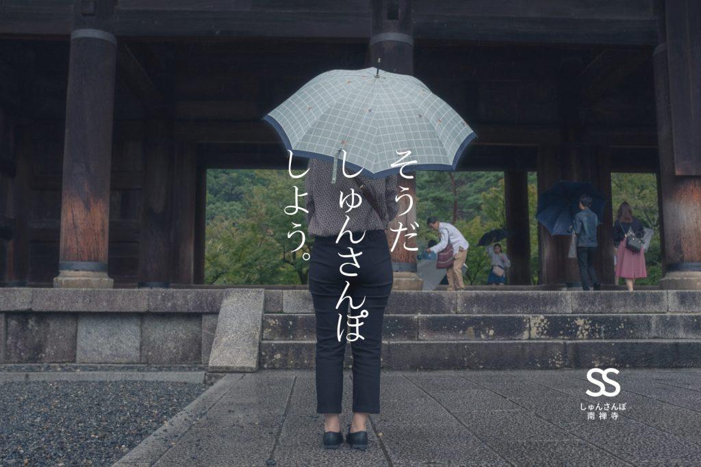 雨の南禅寺アイキャッチ
