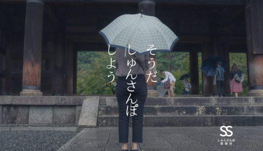雨の京都「南禅寺」がフォトジェニック。見どころ満載なフォトスポット【観光】