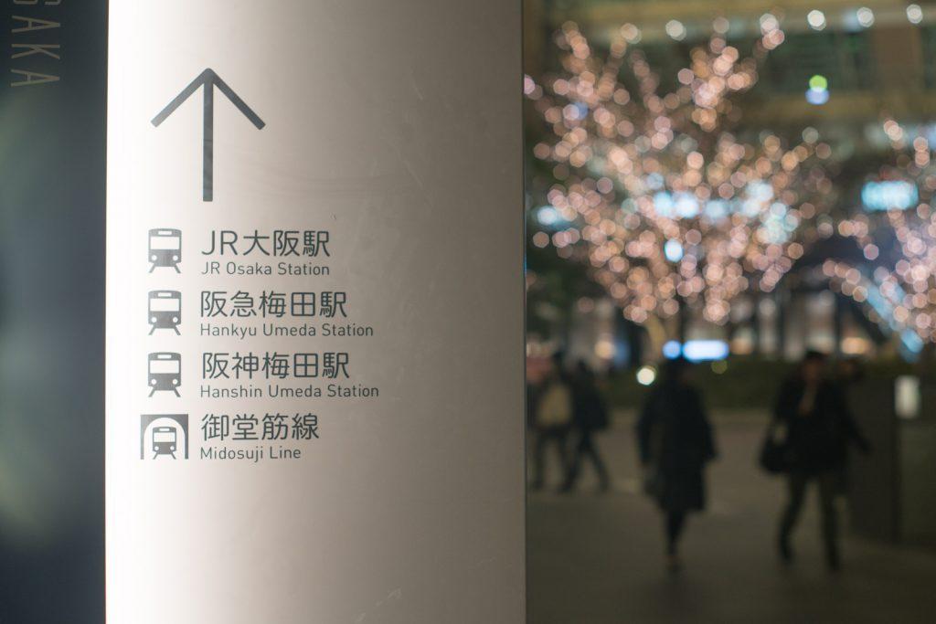 大阪駅前案内板