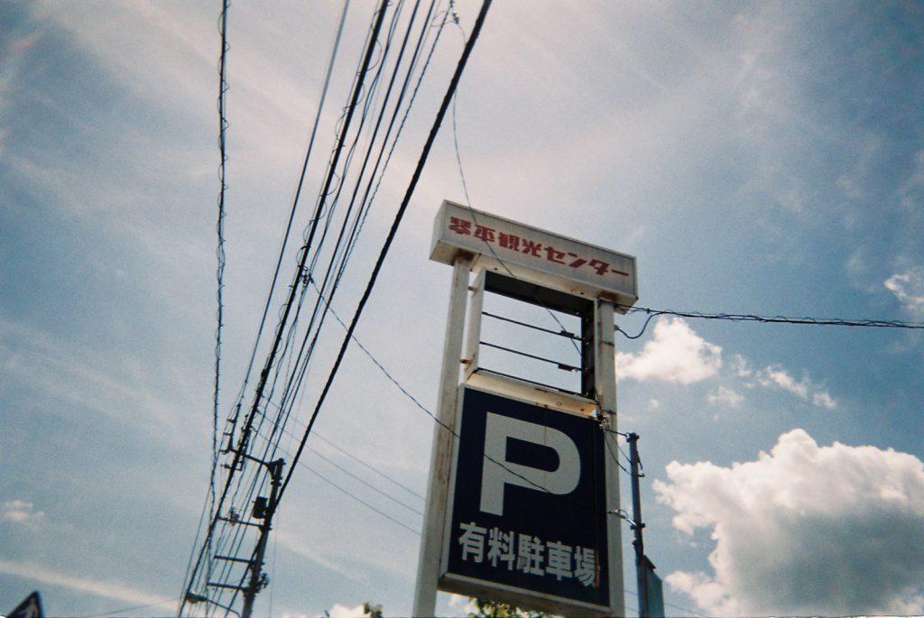 琴平観光センター