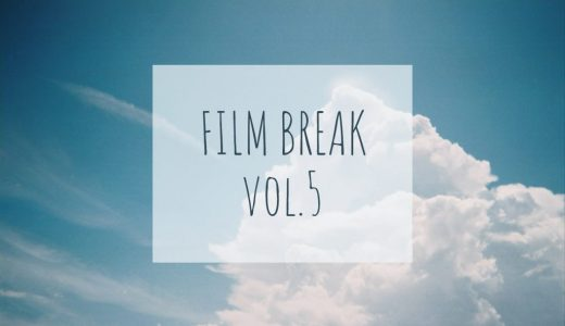 【FILM BREAK vol.5】フィルムで振り返る2018年8月 ~平成最後の夏 終焉~