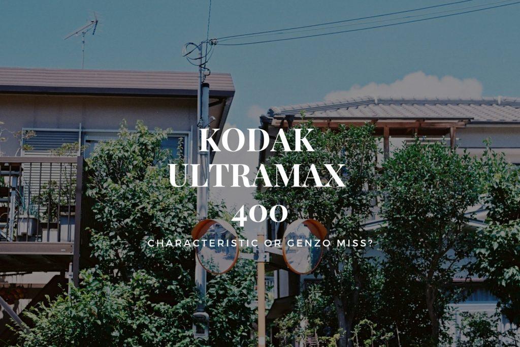 Kodak ULTRAMAX 400 アイキャッチ