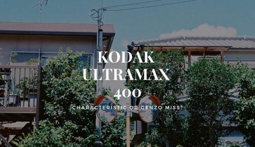 ネガフィルム『Kodak ULTRAMAX 400』の色味が斬新すぎる【レビュー・作例】