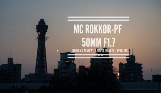 虹色フレアが特徴的なオールドレンズ!MINOLTA『MC ROKKOR-PF 50mm F1.7』レビュー【作例多数】