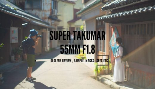 安くて良く写る!オールドレンズ『Super Takumar 55mm F1.8』レビュー【作例多数】