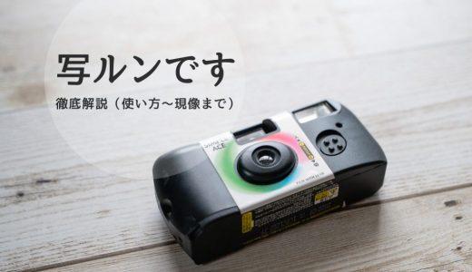 『写ルンです』の使い方を徹底解説。種類、撮影方法、フィルム現像の注意点について