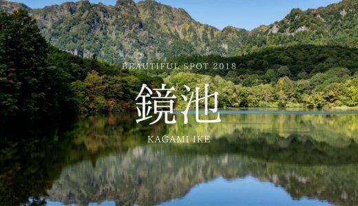 長野県の絶景スポット「鏡池」は晴れてもガスっていても美しい【戸隠観光】