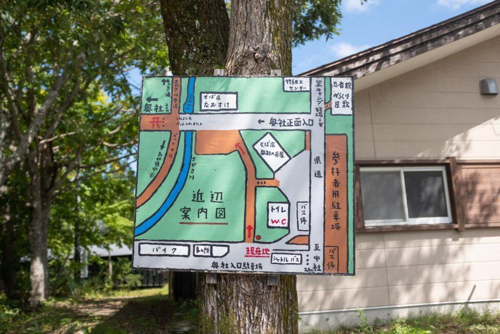 戸隠神社奥社周辺案内図