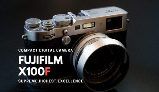『FUJIFILM X100F』レビュー!旅行もスナップもこれ一台、完成されたコンデジ【作例多数】