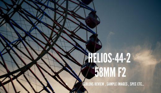 ぐるぐるボケが印象的!オールドレンズ『Helios-44-2 58mm F2』レビュー【作例多数】