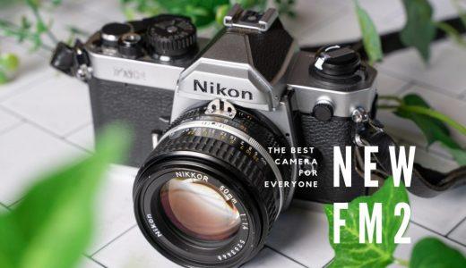 フィルムカメラ『Nikon NewFM2』は初心者向けでもあり、完成形でもある【レビュー・作例】