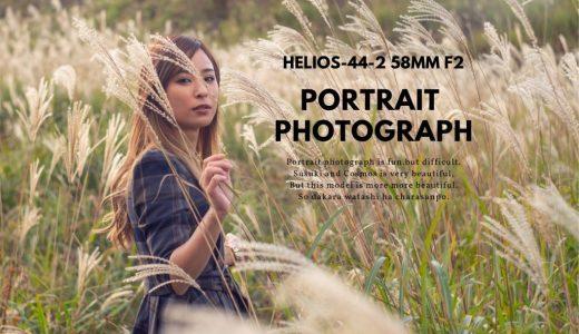 【作例】オールドレンズ『Helios-44-2 58mm F2』でポートレート撮影してみた(コスモス・ススキ)