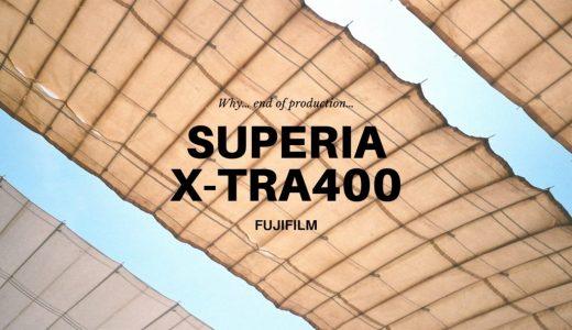 ネガフィルムに迷ったら『SUPERIA X-TRA400』がおすすめ!在庫のある今がラストチャンス【レビュー・作例】