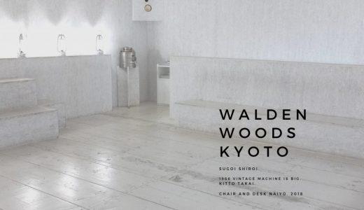 京都にある、イスも机もない真っ白なカフェ「Walden Woods Kyoto」
