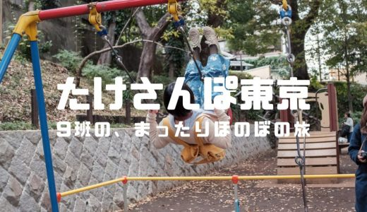 #たけさんぽ東京 に行ってきた!9班はピクニックなどまったり過ごすフォトウォーク。