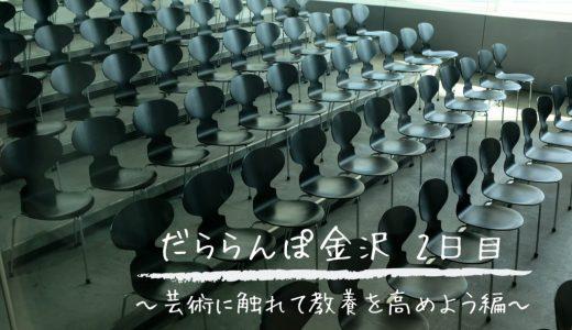 #だららんぽ金沢 は芸術にも触れられる教養高いフォトウォークだった【2日目】