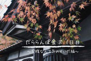 だららんぽ金沢1日目