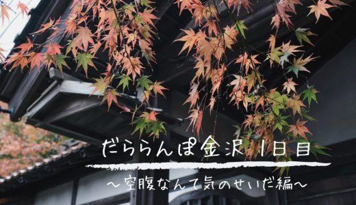 #だららんぽ金沢 はあまりに濃厚で本気なフォトウォークだった【1日目】