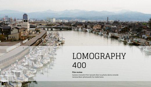 『lomography 400(ロモグラフィー400)』は古き良き味わいあるフィルム【レビュー・作例】