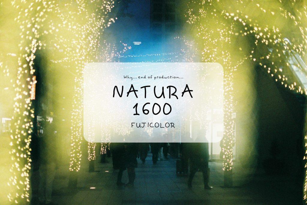 NATURA1600 アイキャッチ