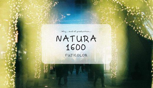 『NATURA1600(ナチュラ1600)』は夜だけじゃない!日中でも使える万能ネガフィルム【レビュー・作例多数】
