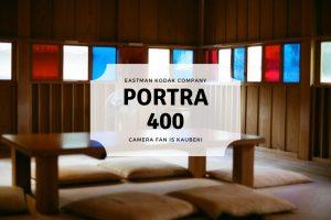 PORTRA400 アイキャッチ