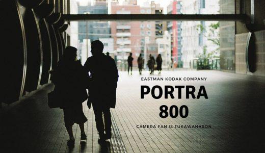 『Kodak PORTRA800(ポートラ800)』はビビッドで暖色寄りのフィルム【レビュー・作例多数】